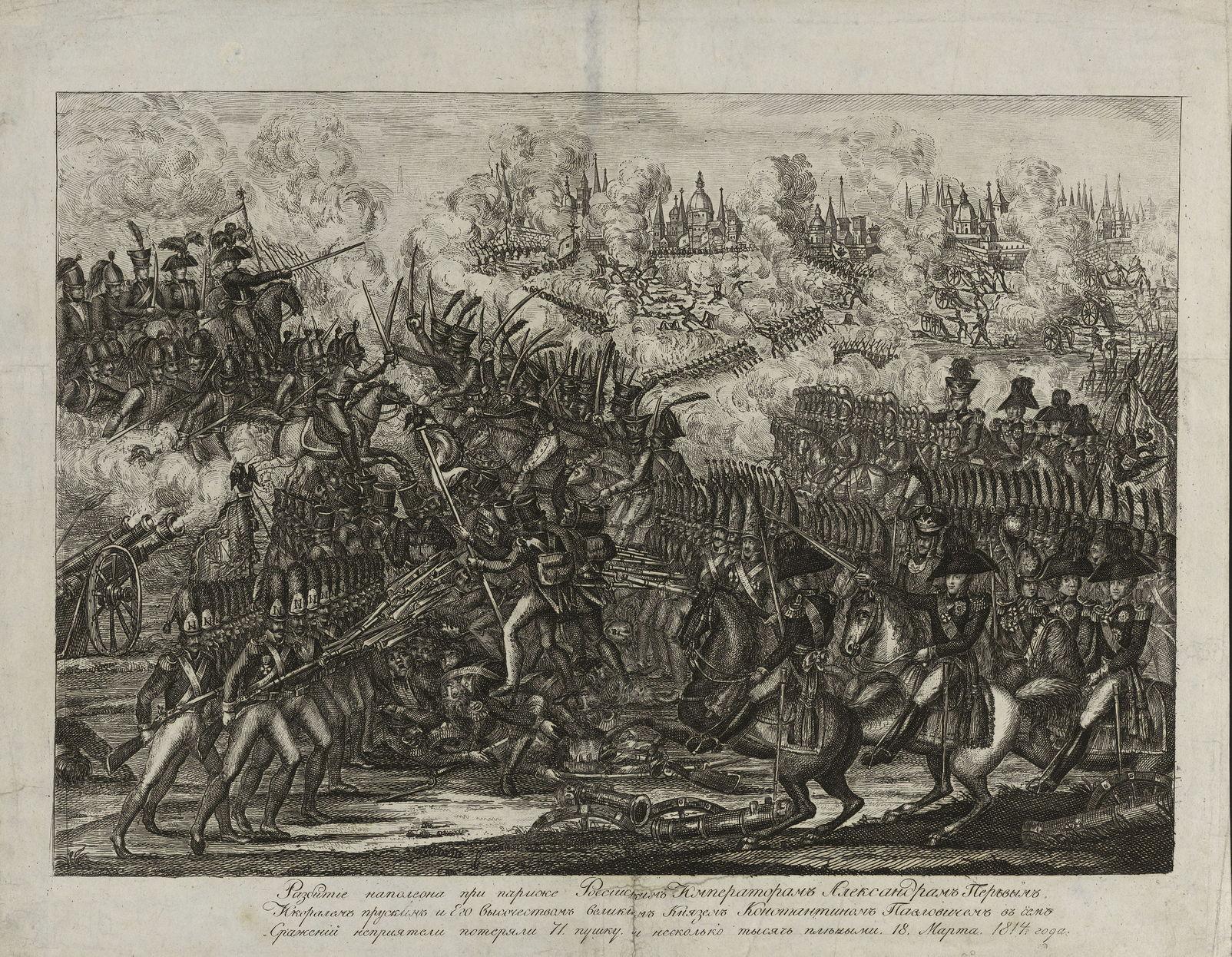 Неизвестный художник Разбитие Наполеона при Париже Российским императором Александром Первым... 18 марта 1814 года, первая четверть XIX в.