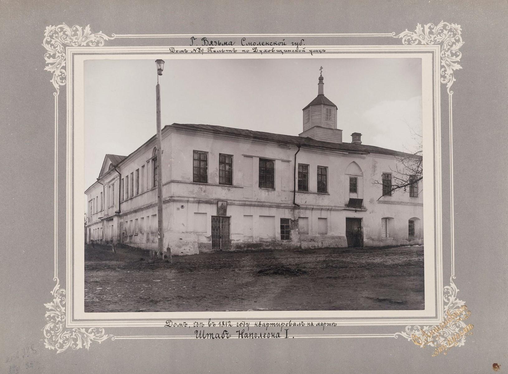 «Дом Пельт» вг. Вязьме Бумага, коллодионовый отпечаток Фотоателье О.Н. Аншелиевича, 1910