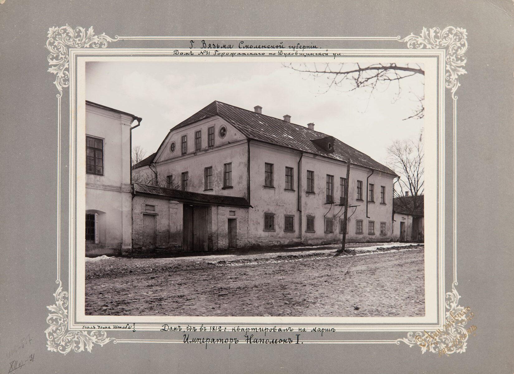 Дом Горожанского (совр. ул. Докучаева, дом 33)