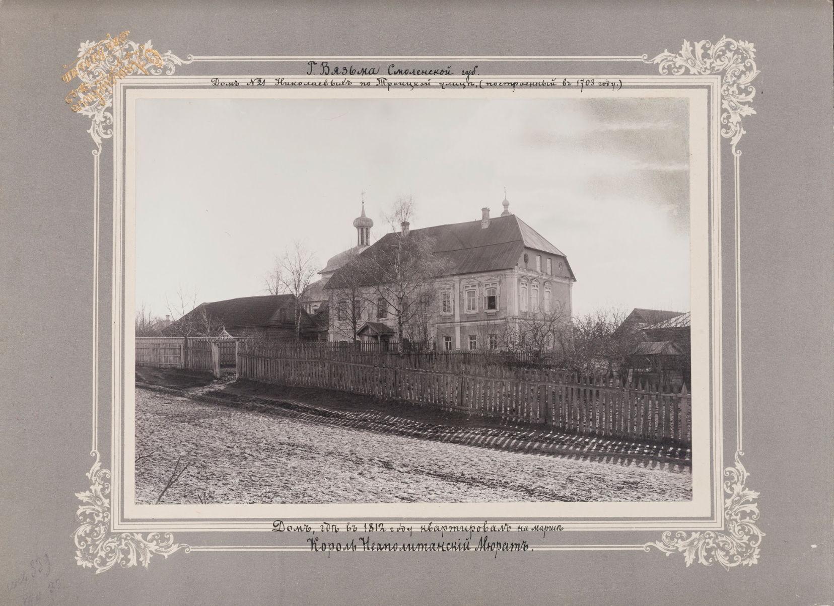 «Дом Николаевых» вг. Вязьме Бумага, коллодионовый отпечаток Фотоателье О.Н. Аншелиевича, 1910