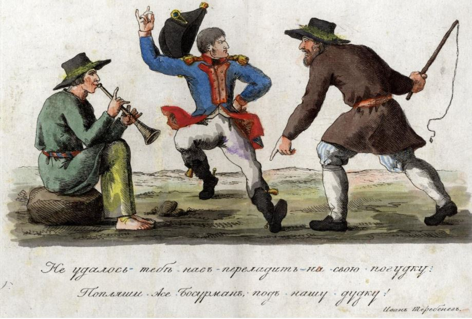 Не удалось тебе нас переладить на свою погудку. Теребенев Иван Иванович. 1810-е гг.