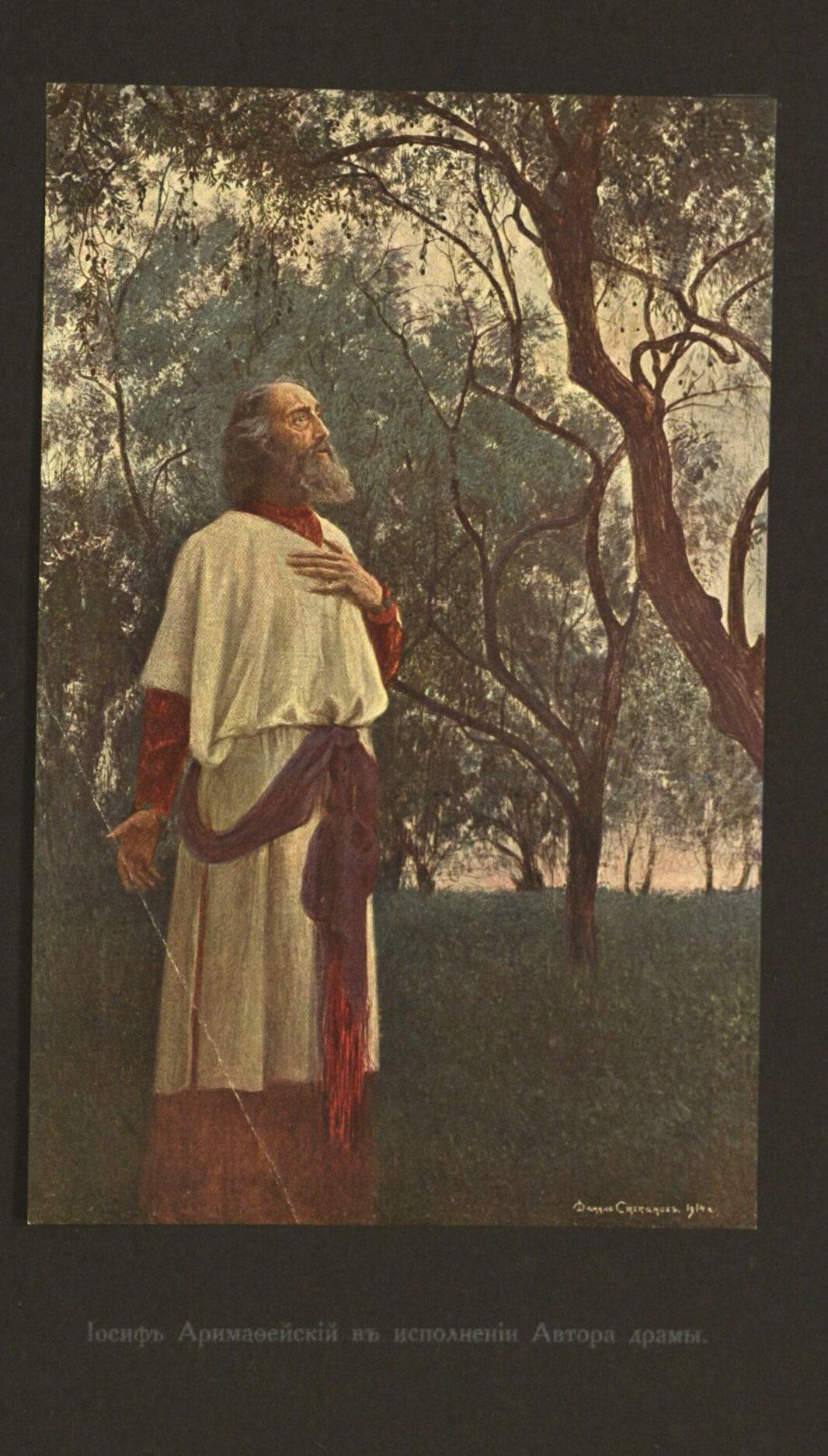 Иосиф Аримафейский в исполнении Автора драмы. Картина Даниила Степанова, 1914 г.