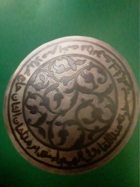 Награда Шамиля для отличившегося воина.  Кавказ, 1840–1850-е гг. Надпись на арабском: «Сей достойный Хаджи Мухамед аль-Асамм [«Глухой»]. Захватил [я] этого молодца, прикончил его в бою. В ярости [я] неустрашим». Серебро, чернение, гравировка.