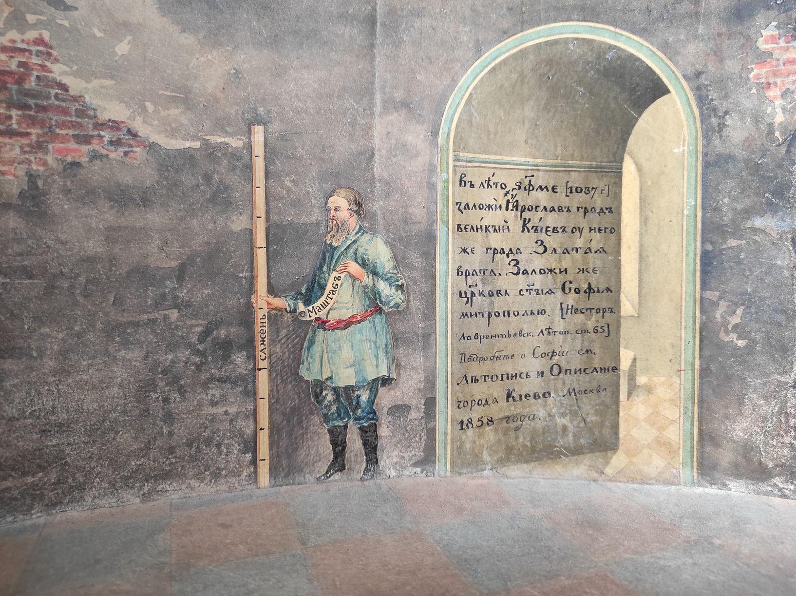 Фрагмент макета алтарной апсиды Софийского собора в Киеве
