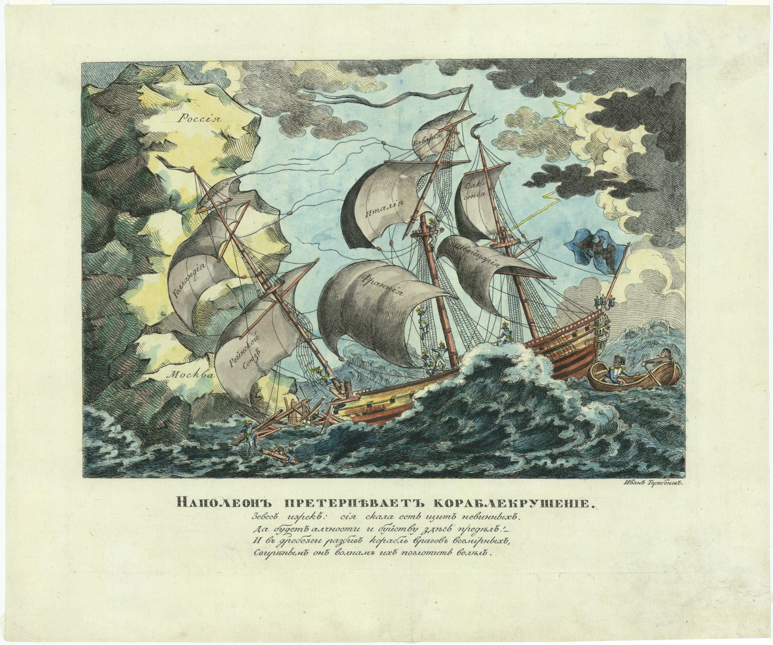 Иван Иванович Теребенев Наполеон претерпевает кораблекрушение. 1814 г. Бумага, раскрашенная гравюра