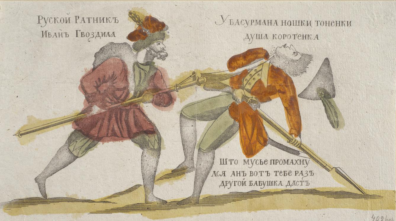 Русский ратник Иван Гвоздила. 1812 г. Бумага, гравюра раскрашенная