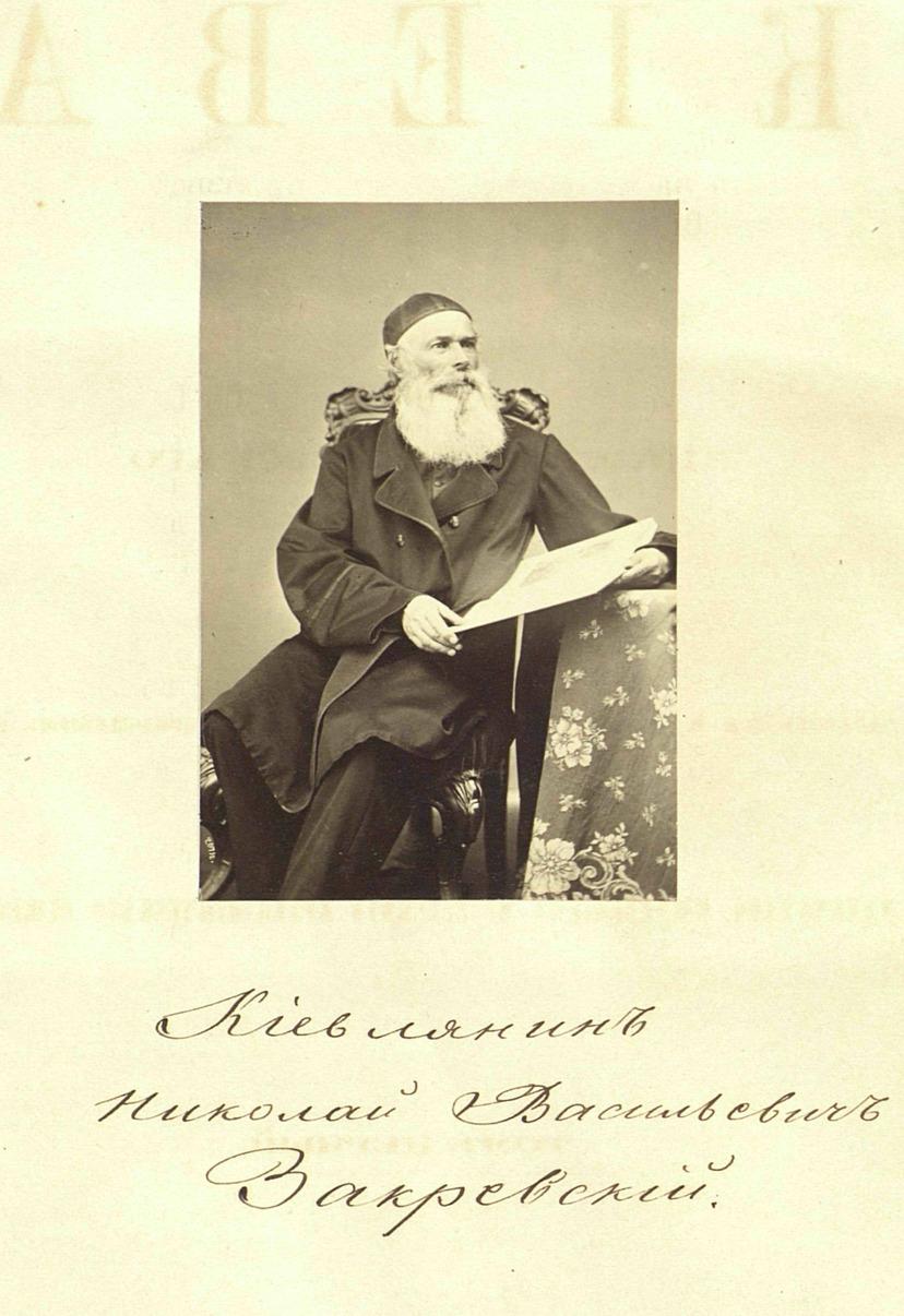 Фотография Н. В. Закревского. Около 1868 года. РГБ Из издания: Закревский Н. В. Описание Киева. М., 1868. Т. 1. Вкл.