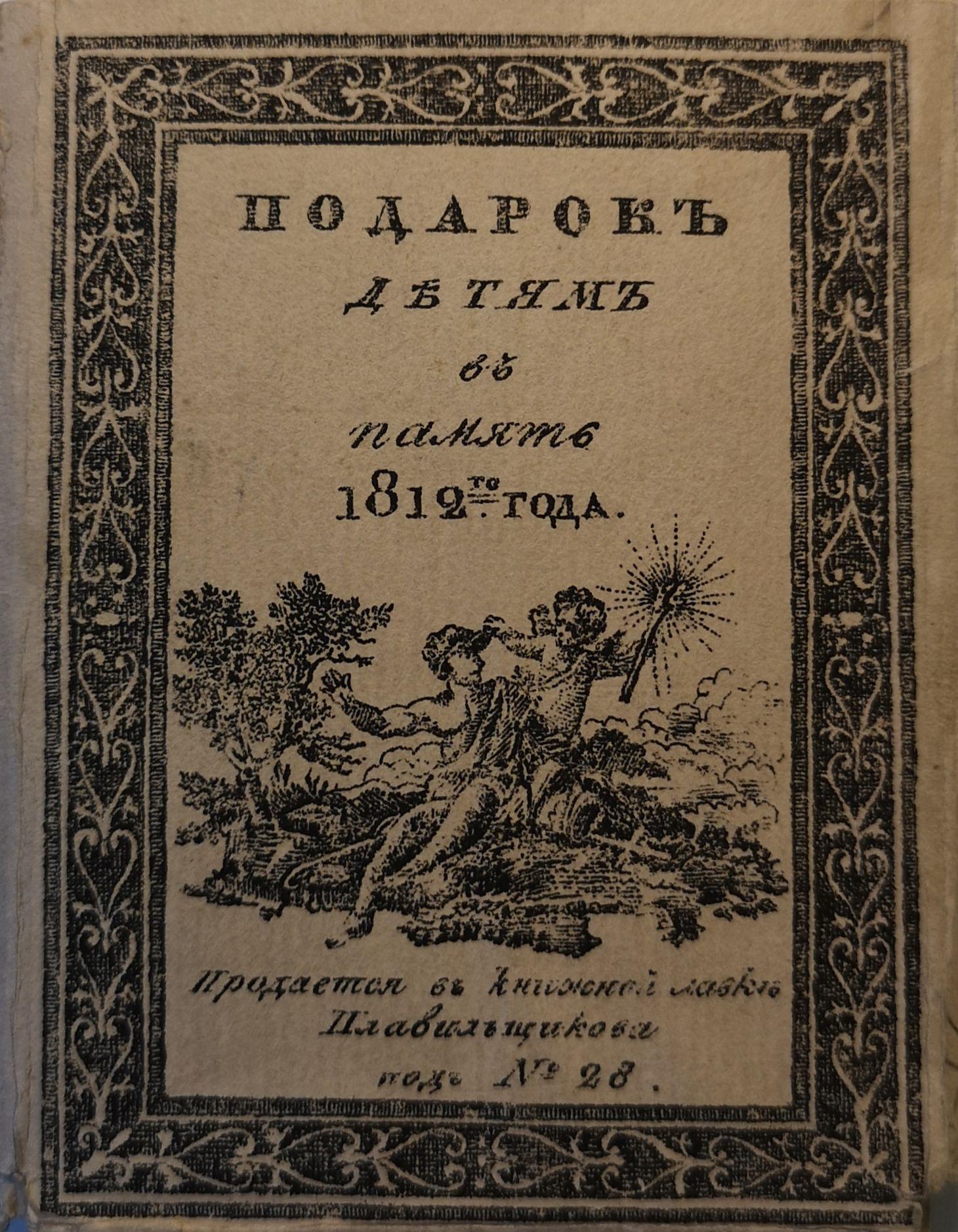 Подарок детям в память 1812 года. Обложка. Типография Плавильщикова.1814 г. Бумага, гравюра