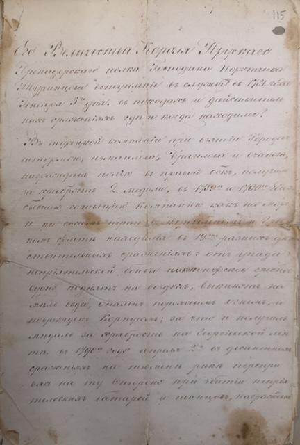 Кондуитный список И.М. Туринцева ОПИ ГИМ. Публикуется впервые
