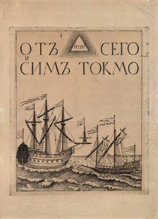 Аллегорическое изображение значения флота для России— «Отъ сего симъ токмо». Начало XVIIIв.