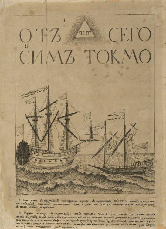 Декорация к фейрверку 1722г. Зубов И.Ф. оттиск XIX в. с гравюры 1722 г.